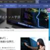 東京工科大学 コンピュータサイエンス学部