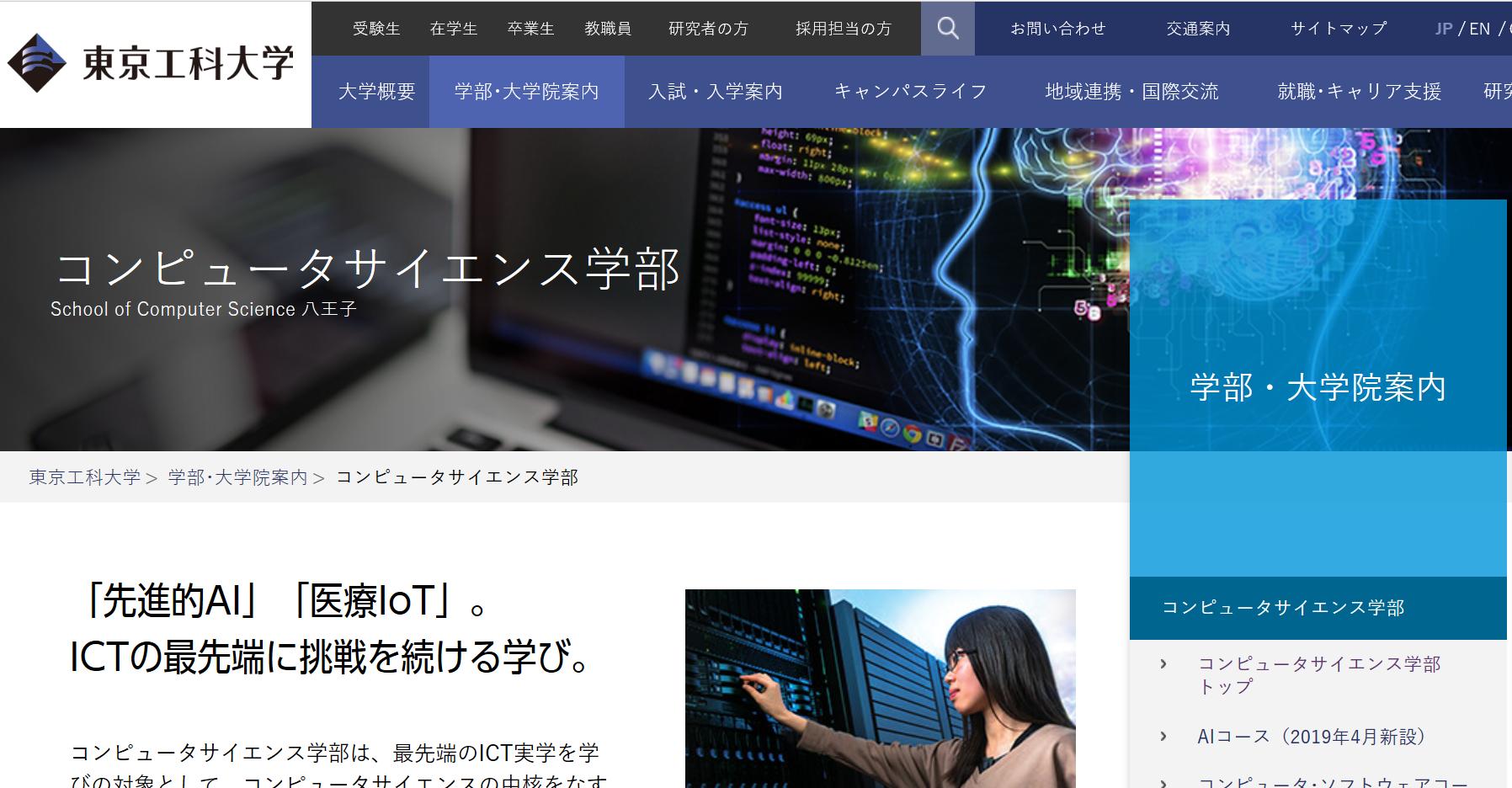 東京工科大学の評判・口コミ【コンピュータサイエンス学部編】