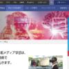 東京工科大学の評判・口コミ【メディア学部編】