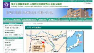 東北大学の評判・口コミ【経済学部編】