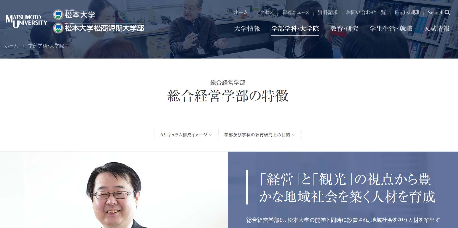 松本大学の評判・口コミ【総合経営学部編】