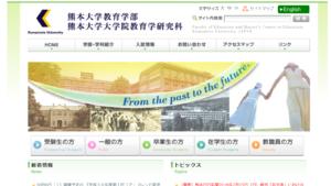 熊本大学の評判・口コミ【教育学部編】