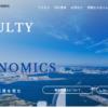 神奈川大学経済学部