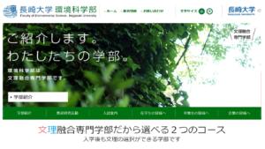 長崎大学の評判・口コミ【環境科学部編】