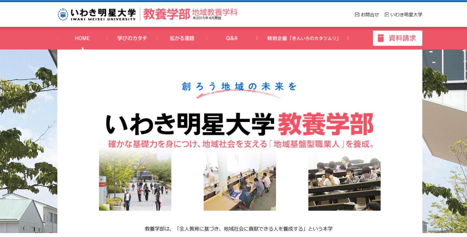 いわき明星大学の評判・口コミ【教養学部編】