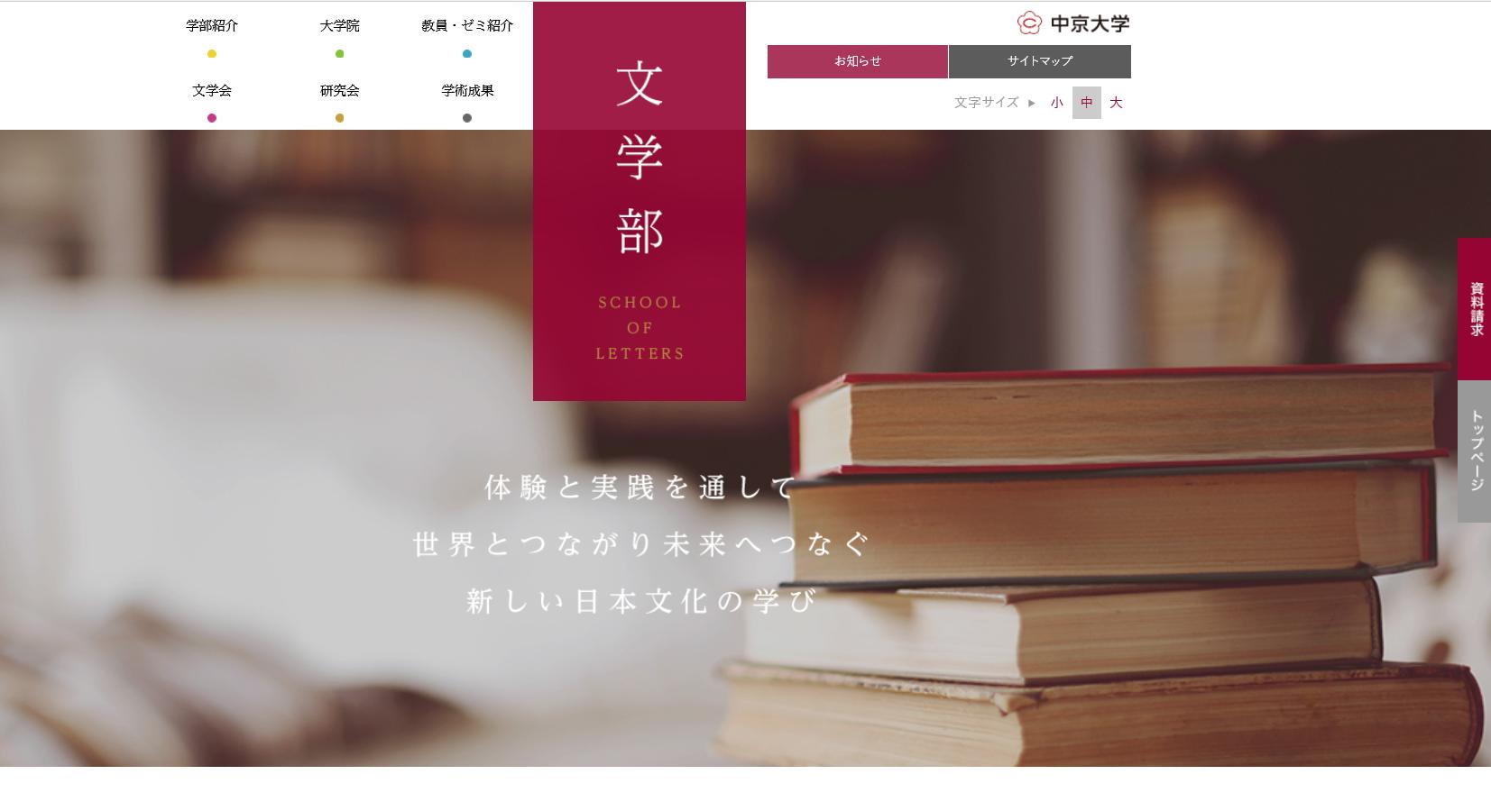 中京大学の評判・口コミ【文学部編】