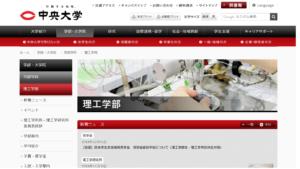 中央大学の評判・口コミ【理工学部編】