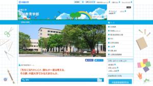 中部大学の評判・口コミ【現代教育学部編】