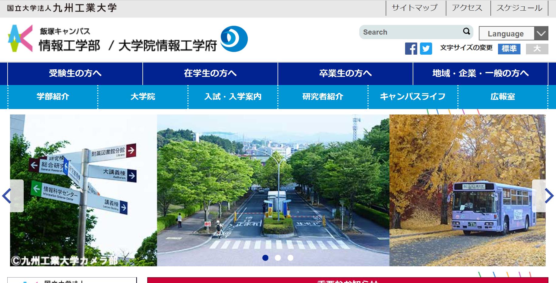 九州工業大学の評判・口コミ【情報工学部編】