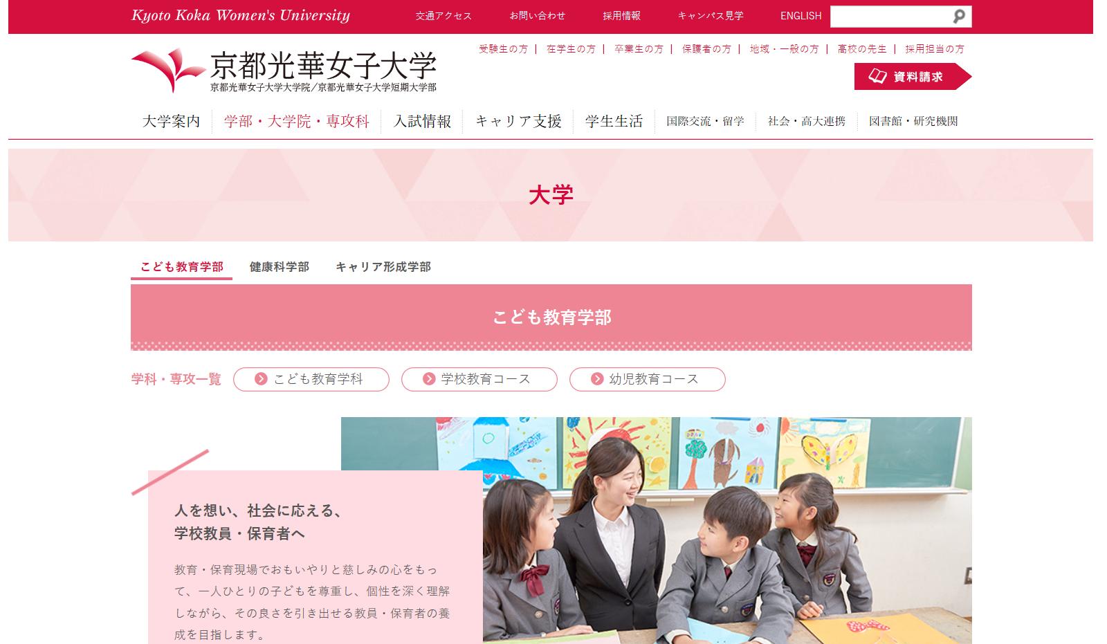 京都光華女子大学の評判・口コミ【こども教育学部編】