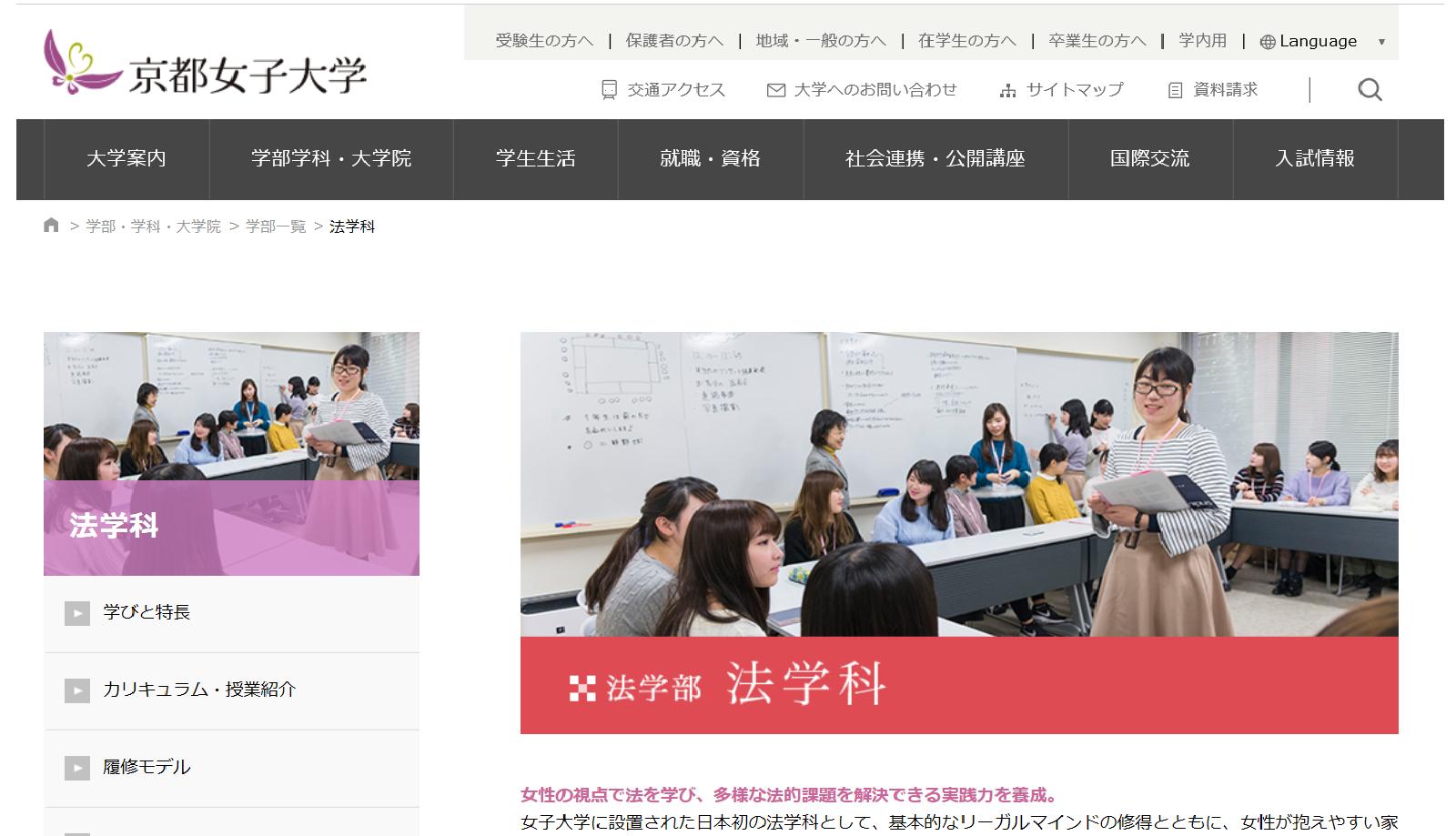 京都女子大学の評判・口コミ【法学部編】