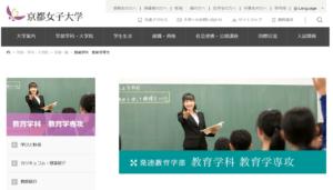 京都女子大学の評判・口コミ【教育学部編】