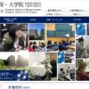 兵庫県立大学の評判・口コミ【理学部編】