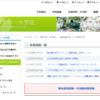 南九州大学の評判・口コミ【人間発達学部編】