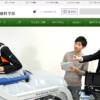 同志社大学の評判・口コミ【スポーツ健康科学部編】
