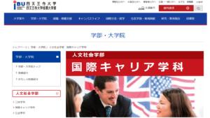 四天王寺大学の評判・口コミ【人文社会学部編】