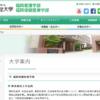 国際医療福祉大学の評判・口コミ【福岡保健医療学部編】