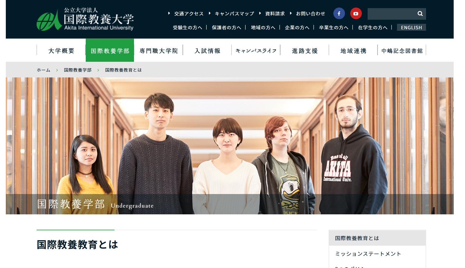 国際教養大学の評判・口コミ【国際教養学部編】