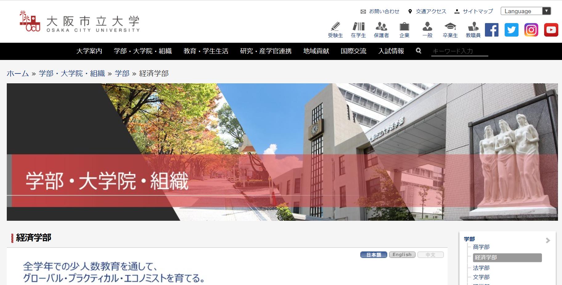 大阪市立大学の評判・口コミ【経済学部編】