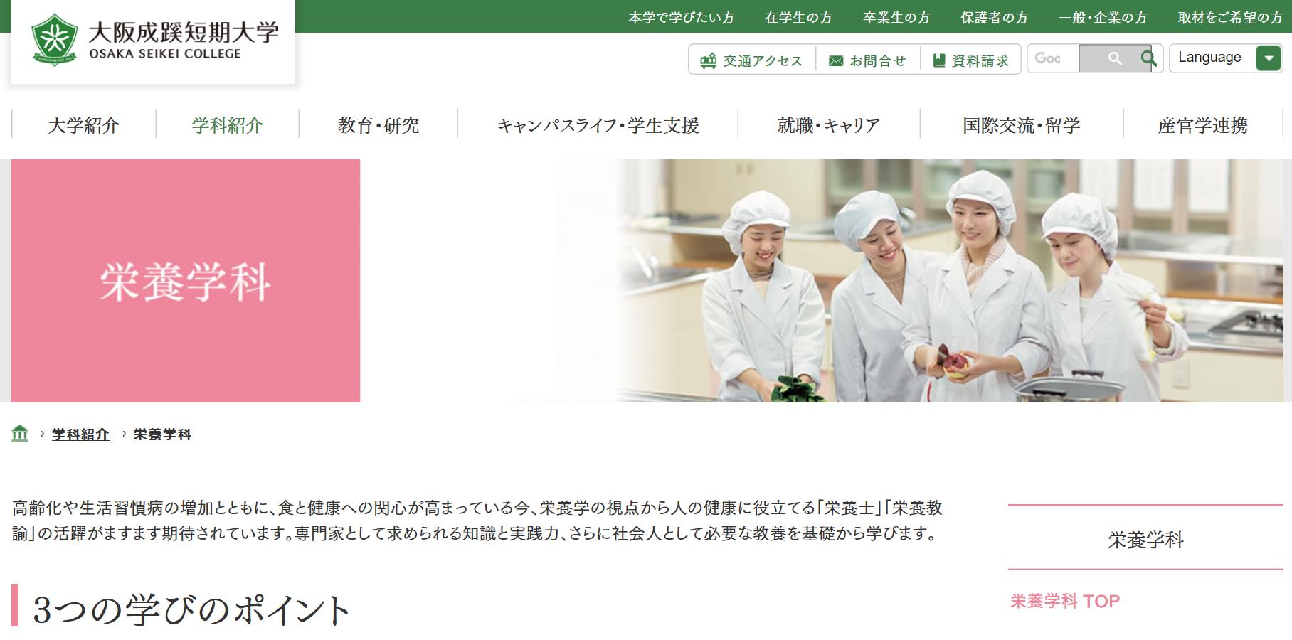 入試情報サイト S-NET|成蹊大学