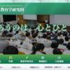 山口大学の評判・口コミ【教育学部編】