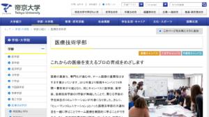 帝京大学の評判・口コミ【医療技術学部編】
