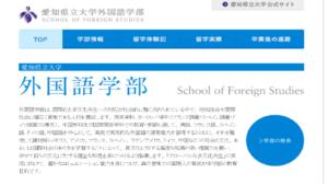 愛知県立大学の評判・口コミ【外国語学部編】