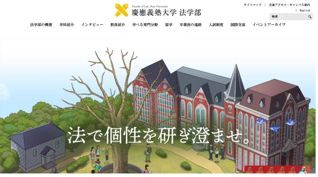 慶應義塾大学 法学部