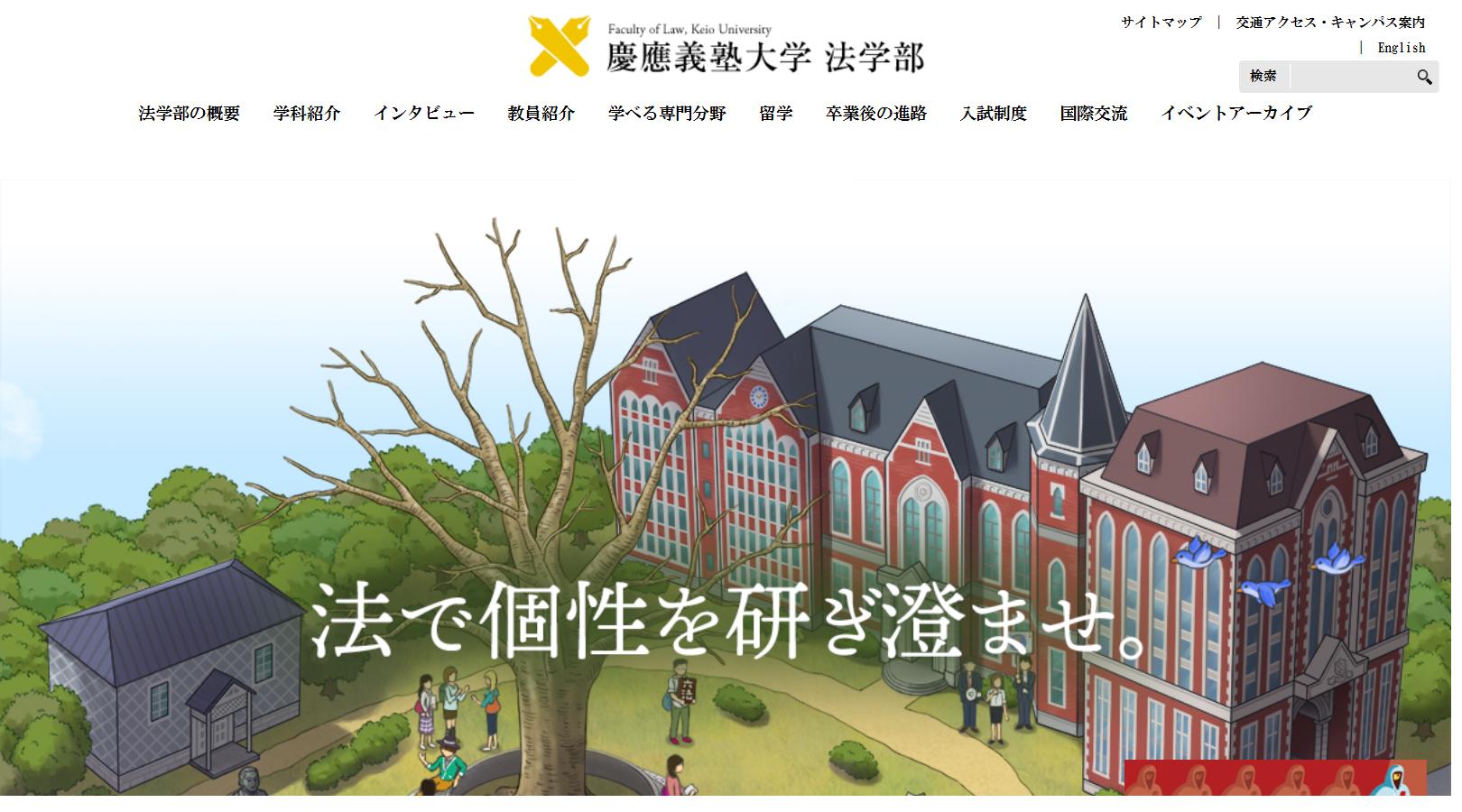 慶応義塾大学の評判・口コミ【法学部編】