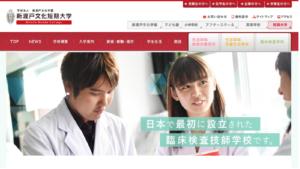 新渡戸文化短期大学の評判・口コミ【臨床検査学科編】