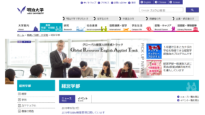 明治大学の評判・口コミ【経営学部編】