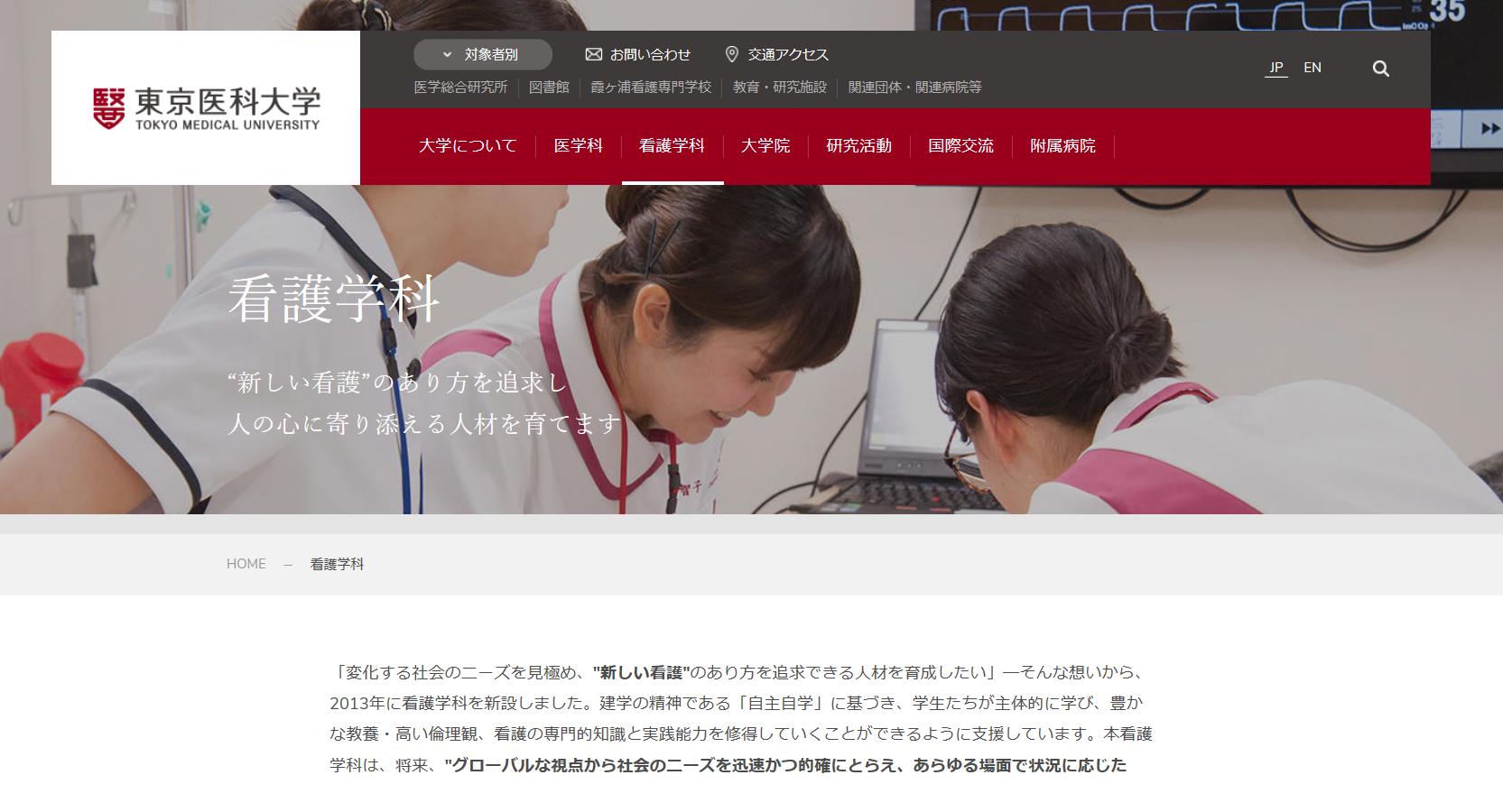 東京医科大学の評判・口コミ【医学部編】
