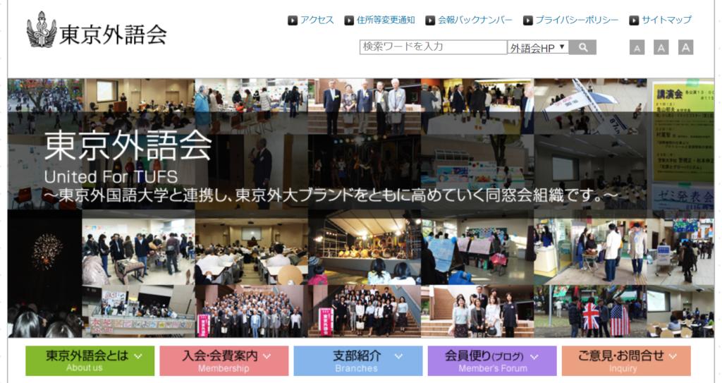 東京外語会