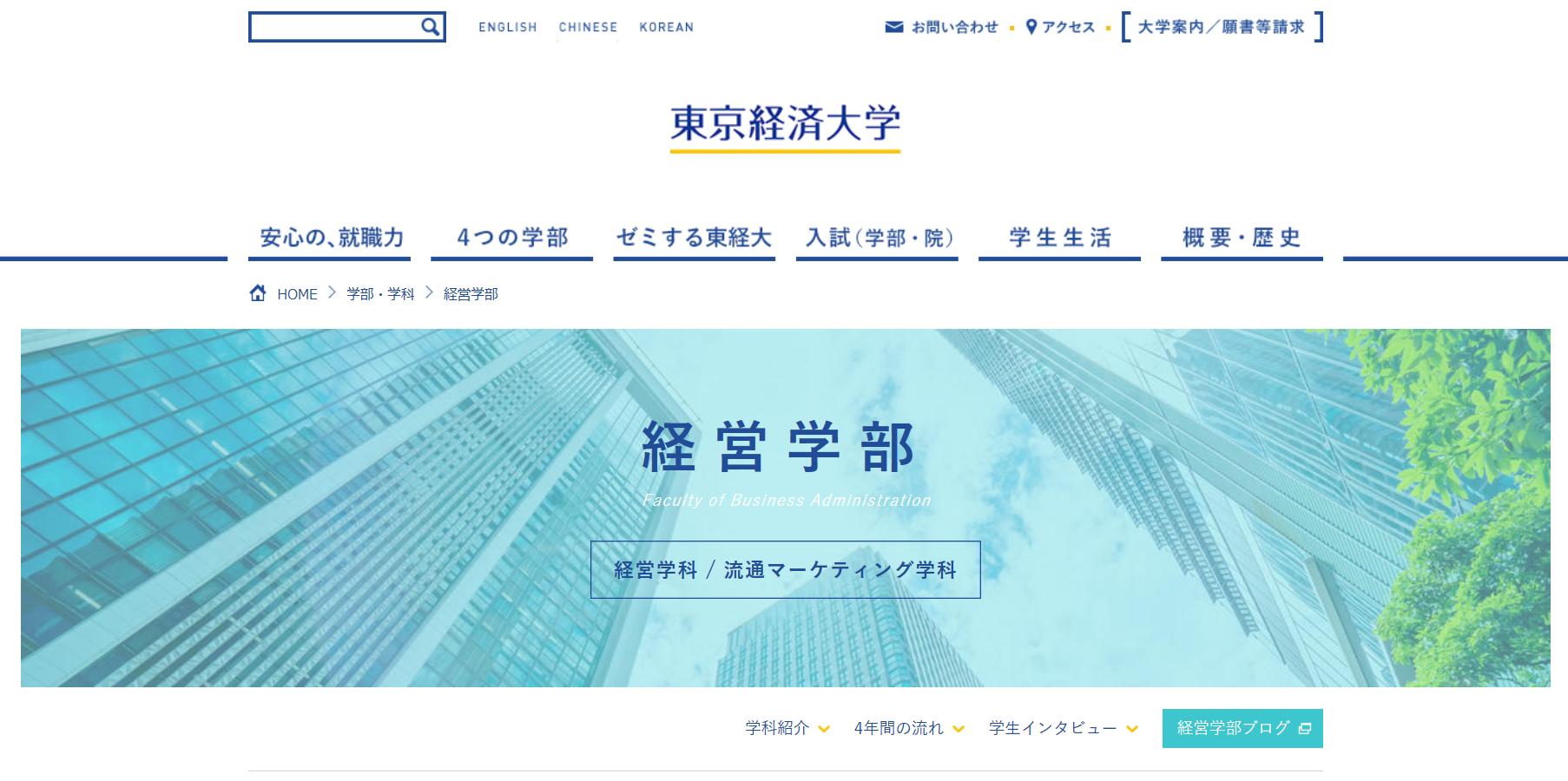 東京経済大学の評判・口コミ【経営学部編】
