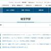 東北学院大学の評判・口コミ【経営学部編】