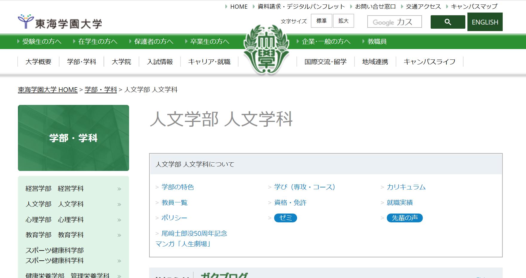 東海学園大学の評判・口コミ【人文学部編】