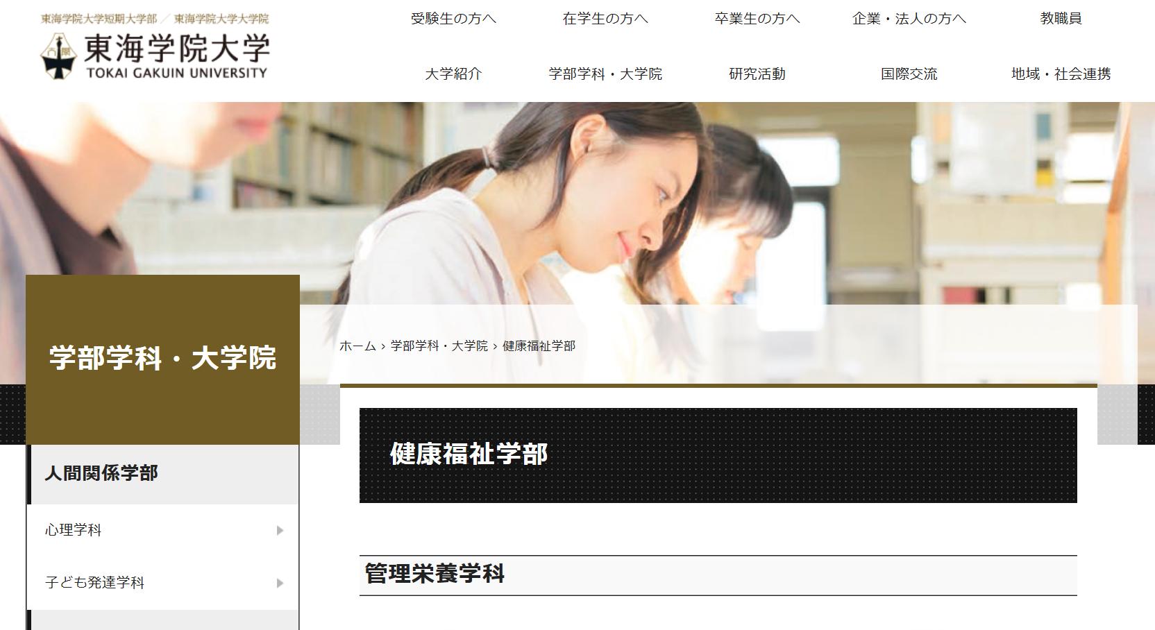東海学院大学の評判・口コミ【健康福祉学部編】