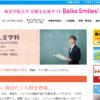梅光学院大学の評判・口コミ【文学部編】