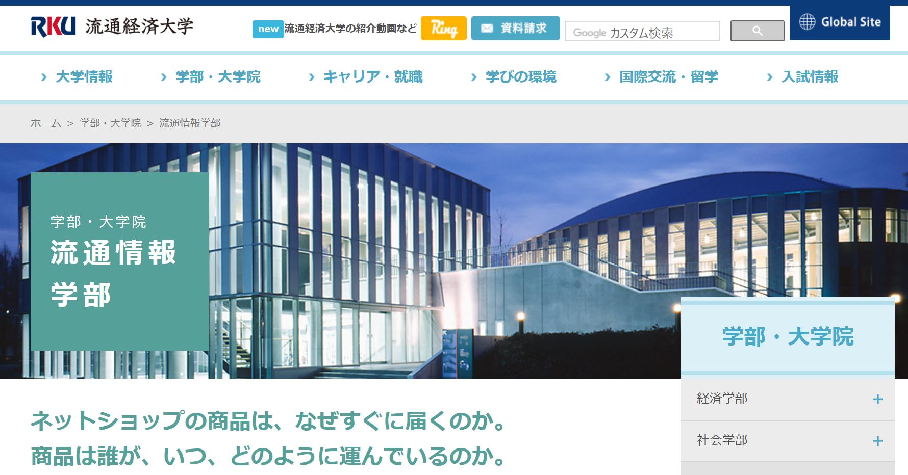 流通経済大学の評判・口コミ【流通情報学部編】