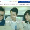 産業能率大学の評判・口コミ【情報マネジメント学部編】