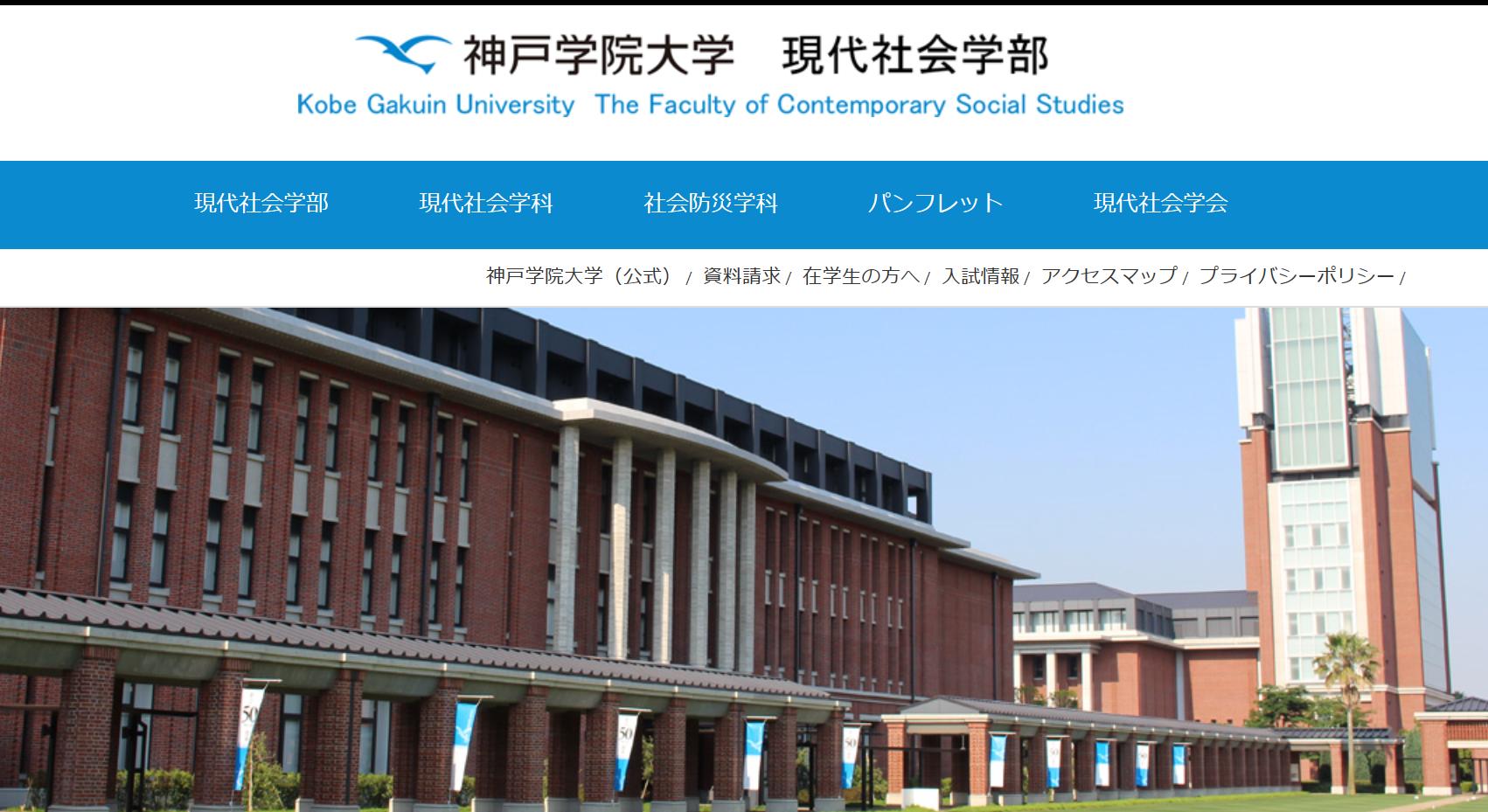 神戸 学院 大学 入試 結果