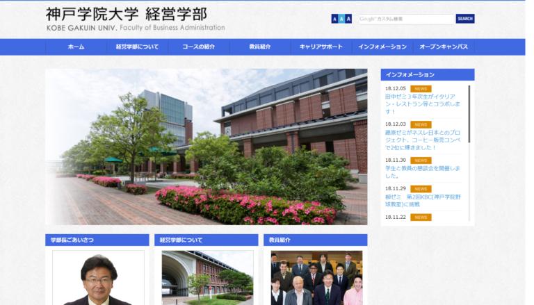 栄養学部|学部・大学院|神戸学院大学