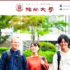 【体験談】私が福岡大学を中退した理由