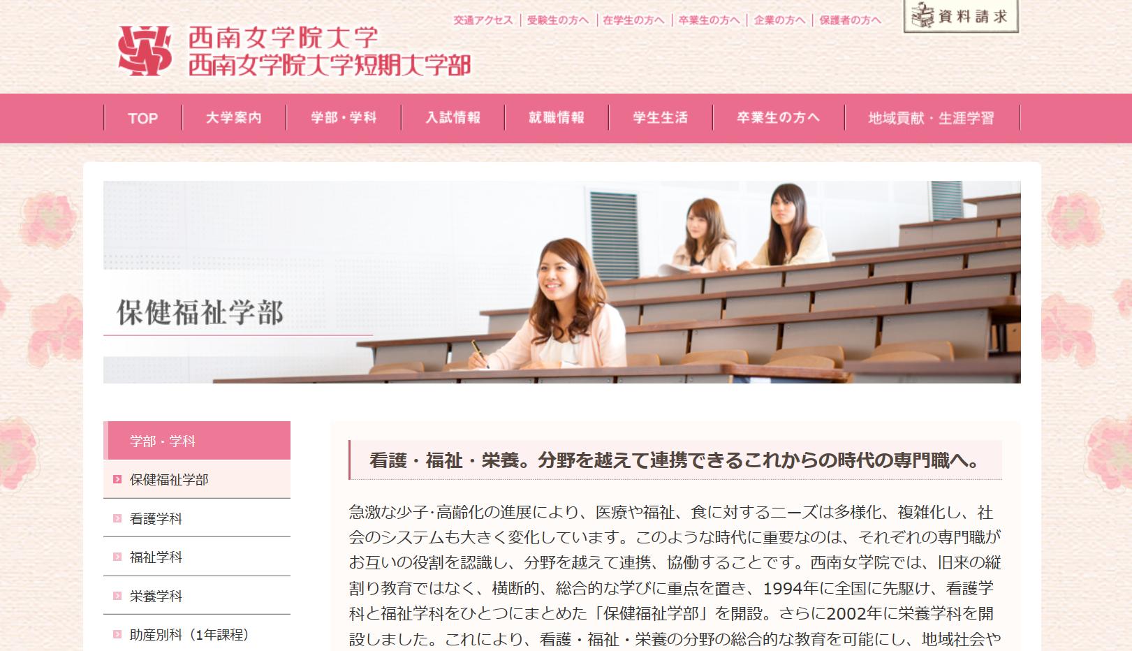 西南女学院大学の評判・口コミ【保健福祉学部編】