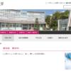 金城学院大学の評判・口コミ【薬学部編】