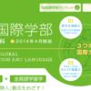 関西外国語大学 英語国際学部