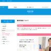 関西福祉科学大学の評判・口コミ【教育学部編】