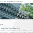 青山学院大学 法学部