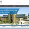 青山学院大学 理工学部