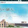 【体験談】私が駿河台大学を中退した理由